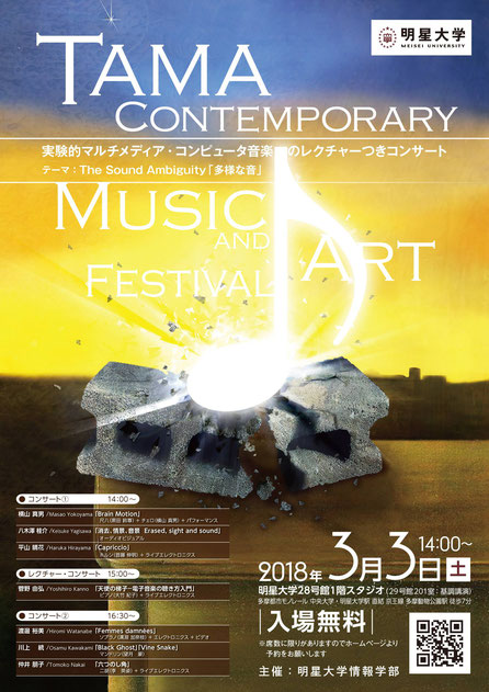 TAMA Contemporary Music and Art Festival 2018 フライヤー表