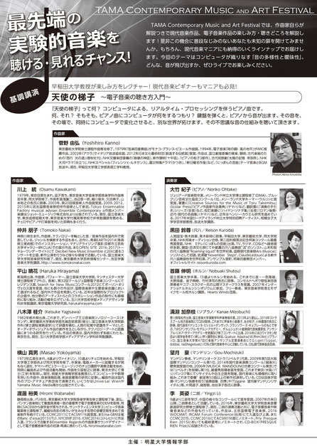 TAMA Contemporary Music and Art Festival 2018 フライヤー裏